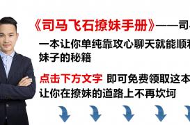 司马飞石撩妹手册:短短几句话速约妹子的聊天案例!