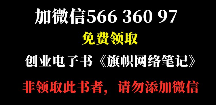 加微信:56636097,免费赠送《旗帜网络笔记》电子书